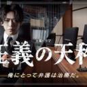 【実況・感想】土曜ドラマ 正義の天秤(2)