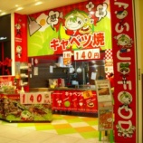 『キャベツ焼 イオン大阪ドームシティ店@大阪市西区千代崎』の画像