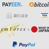 『GemForex(ゲムフォレックス)の入金方法において、クレジットカード経由の入金に関する仕様が変更!GemForexにおけるおすすめ入金方法と出金方法も一挙紹介!』の画像