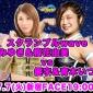 7・7(火)開場18:15・開始19:00 @新宿FACE ...