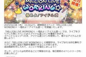【ミリシタ】明日15時から『MILLION LIVE WORKING☆ 極めよ!アイドル道』開催!