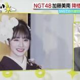 『【NGT48】加藤浩次『山口さんを邪魔と思うグループがいるのが明らかになった。何も変わってねぇじゃん!!』』の画像