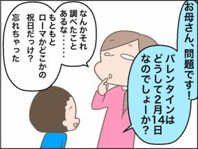 バレンタインデーの結果報告