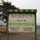 JR北海道学園都市線本中小屋駅訪問/平成31年4月30日訪問