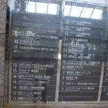 『東京出張〜カボ社のショールームを見学〜』の画像