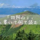 『読み方が難しい?日本百名山 四阿山に登ってきました。』の画像