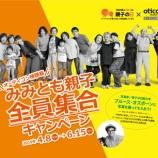 『【オーティコン補聴器】東京観光ツアーや食事券が当たる!キャンペーン実地中』の画像