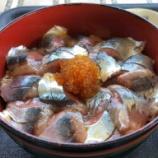 『【北海道ひとり旅】根室市 鈴木食堂『名物さんま丼』』の画像