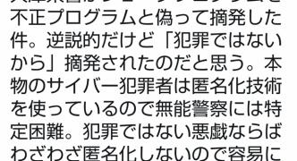 【悲報】女子中学生がブラクラURLを貼って逮捕された件で「みんなで逮捕されようプロジェクト」が発足 兵庫県警がお気持ち表明「自分の子供にもそんなことが言えるのか」