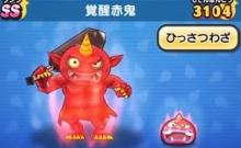 妖怪ウォッチぷにぷに 覚醒赤鬼の入手方法と必殺技評価するニャン!
