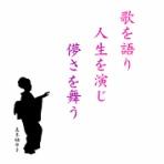 真木柚布子ファンクラブ「柚の会」スタッフブログ