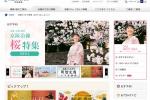 沿線おでかけ情報(おけいはん.ねっと)の桜特集2021で大阪市立大学理学部附属植物園が紹介されてる!桜フォトコンテストもあるみたい♪