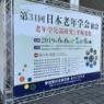 日本老年歯科医学会第30回学術大会