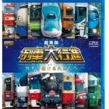 『ブルーレイ、DVDソフト 『劇場版 列車大行進~日本を駆ける列車たち~』発売中』の画像