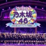 『乃木坂46特別番組の生放送が決定!! 2時間SPきたあああ!!!【乃木坂46】』の画像