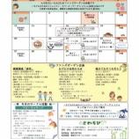 『【ファンズガーデン】2019年5月のカレンダー』の画像