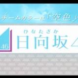 『「けやき坂46」⇨「日向坂46」の改名を欅坂46運営に打診したのはの秋元康さんと判明!』の画像