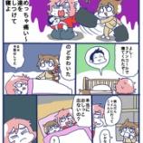 『寝る前のコント』の画像