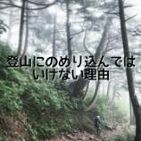 『登山のココがダメ!登山にのめり込んではいけない7の理由。』の画像