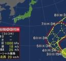 【台風23号】発生 3日