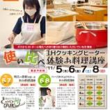 『【九州電力福間営業所】IHクッキング口座』の画像