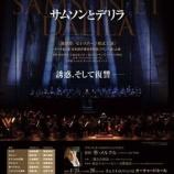 『4月末に予定されていた東京二期会「サムソンとデリラ」1月5、6日に』の画像
