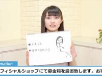 【つばきファクトリー】小野田紗栞の来週のハロステMC似顔絵がヤバイ!