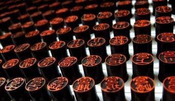 実際の名字に使われてる都道府県ランキングベスト20