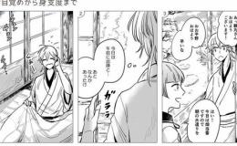 【刀剣乱舞】鶴丸さんが痩せすぎててヤバい……【漫画】