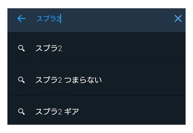 【悲報】Twitter予測検索ワード「スプラ2 つまらない」