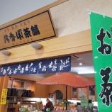 『お隣り町、輪西町☆『清香園茶舗』より♪』の画像