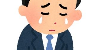 保育園に行きたくないって静かに泣いてる娘見て涙でてきた。父ちゃんも会社行きたくないよ…