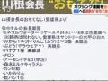 【悲報】山根会長の ほしいものリスト、晒される wwwww(画像あり)