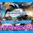 【ようやくサービスイン時期のお話】PSO2 NEW GENESIS Prologue 3放送決定