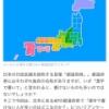 ぶっちゃけ漢字で書けない都道府県ランキング