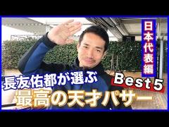 長友佑都が選出した「パサーランキング」に本田が選出されている件…