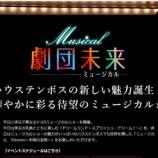 『スイセイミュージカルがいつのまにか劇団未来になってたって話(笑)長崎のハウステンボスで頑張ってるらしいよ。』の画像