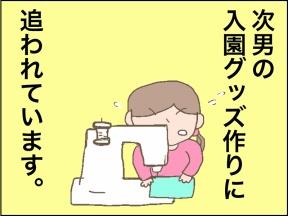【4コマ漫画】どうする!?どうなる!?入園グッズが間に合わない!!