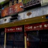 『JAL×はんつ遠藤コラボ企画【長崎編】3日め・一口餃子(宝雲亭 思案橋店)』の画像