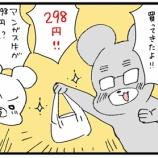 『アンガス牛弁当298円を食べたら…』の画像