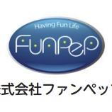 『ファンペップ(4881)ロックアップの合意-三好稔美(創業者かつ役員)』の画像