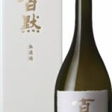 『【兵庫県限定】「百黙 純米大吟醸 無濾過原酒 」新発売』の画像