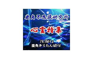 『8月29日「心霊特集」最終回』の画像