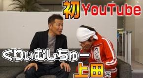 【朗報】くりぃむ上田Youtubeデビュー