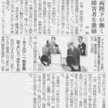 『(埼玉新聞)両陛下が働く障害者を激励 戸田』の画像