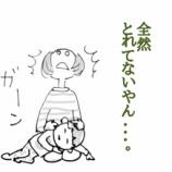 『幼児の耳掃除は耳鼻科で。大泣き暴れて出血したみみちゃん。』の画像