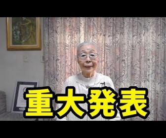 森浜子さん、90歳のゲーム系ユーチューバー ギネスで最高齢認定