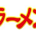 ZATSUのオスス麺in武蔵野多摩77回
