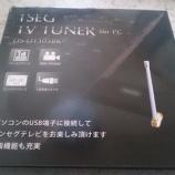 『PCでワンセグTVが見れるようになる格安USBチューナーを買ってみました。』の画像