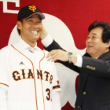 『【野球】巨人を退団した高橋信二、オリックス移籍の意思を固める「岡田さんの下で野球をやりたいという気持ちが強い」』の画像